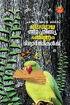 Thumbnail image of Book Malayala Sahithya Charitram Vidhyardhikalkku