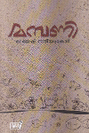 Thumbnail image of Book Mampani