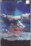 Thumbnail image of Book Manamulla Megham