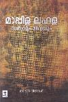 Thumbnail image of Book Mappila Lehala Sathyavum Mithyayum