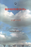 Thumbnail image of Book മേഘസന്ദേശം