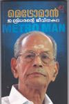 Thumbnail image of Book മെട്രോമാന്