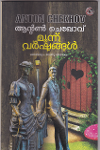 Thumbnail image of Book Moonnu Varshangal