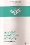 Thumbnail image of Book Muhammed Nabiyude Nethritwam