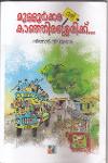 Thumbnail image of Book Mullurkkara Vazhi Kaanjirasserikku