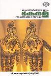 Thumbnail image of Book മുസ്ലീമിങ്ങളും കേരള സംസ്ക്കാരവും
