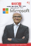 Thumbnail image of Book Nadella Microsoftinte Maarunna Mukham