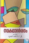 Thumbnail image of Book Navakathadarsanam