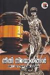 Thumbnail image of Book നീതി നിയോഗങ്ങള്