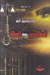 Thumbnail image of Book Neethi Samam Aneethi