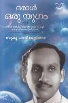 Thumbnail image of Book Oral Oru Ugam
