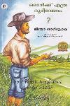 Thumbnail image of Book ഒരാള്ക്ക് എത്ര ഭൂമിവേണം