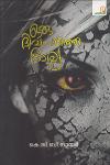 Thumbnail image of Book Oru Divasathe Bharaya