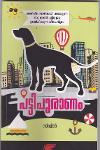 Thumbnail image of Book പട്ടിപുരാണം