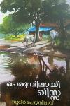 Thumbnail image of Book പെരുമ്പിലായി ഖിസ്സ