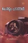 Thumbnail image of Book Pesum Patangal