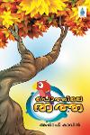 Thumbnail image of Book Pothile Thatha