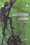 Thumbnail image of Book Pulayarude Charitram