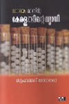 Thumbnail image of Book Rogabhayam Marunnu Theetta Keralathinte Vyadhi