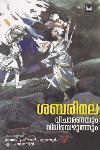 Thumbnail image of Book Sabarimala Vicharanayum Vidhiyezhuthum
