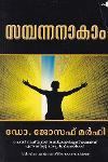 Thumbnail image of Book സമ്പന്നനാകാം