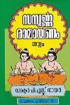 Thumbnail image of Book സമ്പൂര്ണ്ണ രാമായണം - ഗദ്യം