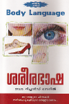 Thumbnail image of Book Sareerabhasha