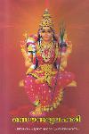 Thumbnail image of Book Soundarya Lahari