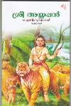 Thumbnail image of Book ശ്രീ അയ്യപ്പന് ഐതിഹ്യകഥകള്