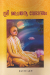 Thumbnail image of Book Sree Chaitanya Vedantam