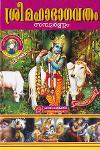 Thumbnail image of Book ശ്രീ മഹാഭാഗവതം