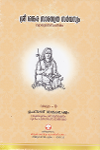 Thumbnail image of Book ശ്രീശങ്കര സാരസ്വത സര്വസ്വം വ്യാഖ്യാന സഹിതം - വാല്യം - 10,11,12,13,14