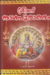 Thumbnail image of Book ശ്രീമദ് നാഗപുരാണം
