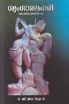 Thumbnail image of Book Srungara Lahari