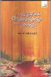 Thumbnail image of Book Swapna Bhoomiyil Elapozhiyum Kalam