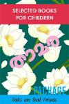 Thumbnail image of Book താമര