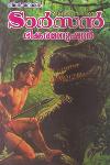 Thumbnail image of Book Tarzan Bheekara Manushyan - 8