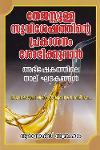 Thumbnail image of Book തേജസ്സുള്ള സുവിശേഷത്തിന്റെ പ്രകാശനം ശോഭിക്കുവാന്