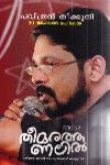 Thumbnail image of Book Theemara Thanalil Part -2