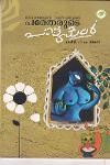 Thumbnail image of Book തെരെഞ്ഞെടുത്ത നാടന് പാട്ടുകള് പരേതരുടെ പാട്ടുകള് ഭാഗം-1