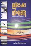 Thumbnail image of Book ത്രിഭാഷാ നിഘണ്ടു