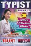 Thumbnail image of Book Typist Rank File