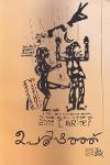 Thumbnail image of Book Uparishad Graphic Novel