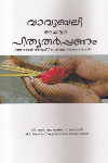 Thumbnail image of Book Vavubali Athava Pithrutharpanam