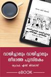 Vayichalum Vayichalum Theratha Pusthakam