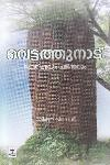 Thumbnail image of Book Vettathunadu Aytheehyavum Charitravum