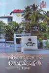 Thumbnail image of Book Vishwasyathayude Gopuramukalil