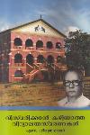 Thumbnail image of Book വിസ്മരിക്കാന് കഴിയാത്ത വിദ്യാലയ സ്മരണകള്