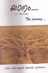 Thumbnail image of Book യാനം