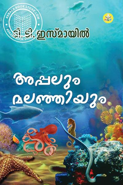 Image of Book Appalum Malanjiyum